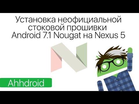 Установка неофициальной стоковой прошивки Android 7.1 Nougat на Nexus 5
