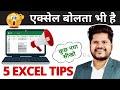 WoW Excel की 5 और Magical Hidden Secrete Tips & Tricks To Make You Smart || Hindi