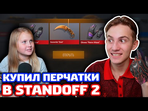 КУПЛЮ ПЕРЧАТКИ СЕСТРЕ ЕСЛИ ВЫПАДЕТ НОЖ В STANDOFF 2!