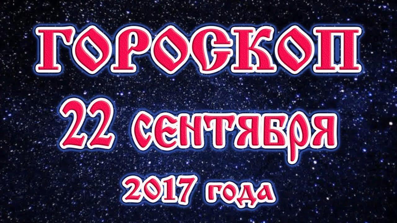 Гороскоп на сегодня 22 сентября 2017 года все знаки зодиака
