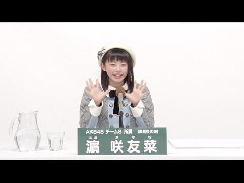 AKB48 チーム8所属 滋賀県代表 濵咲友菜 (Sayuna Hama)