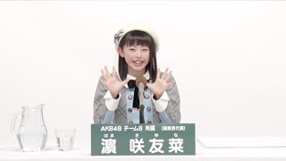 AKB48 49thシングル 選抜総選挙 アピールコメント AKB48 チーム8所属 滋...
