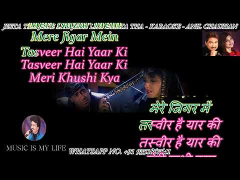 Jeeta Tha Jiske Liye ( Reupload ) Karaoke With Scrolling Lyrics Eng. & हिंदी