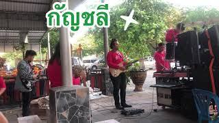 ไอยเรศ คอมโบ 099-1328792 #กัญชลี #งานอุปสมบท รถแห่กลองชุด วัดบางรักใหญ่ จ.นนทบุรี