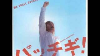 Imjin River - The Folk Crusaders [パッチギ / Pacchigi! We Shall Ove...