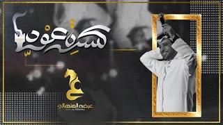 عيضه المنهالي - كسرة عود (حصرياً) | 2019