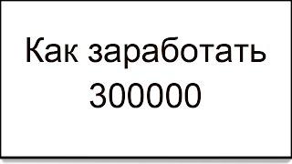 Как заработать 300000(скупка картриджей москва http://skupkatonera.ru/content/karta - покупка картриджей Ссылка на сайт где курс http://kalendar300000.ru..., 2015-10-08T11:30:39.000Z)