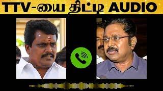 TTV-யை திட்டினாரா தங்கத்தமிழ் செல்வன்? : Leaked Audio   RK