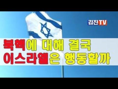 북핵에 대해 이스라엘은 결국 행동할까