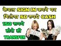 online earning best app | new dog app new update | get Rs.50 in sign in | With Proof