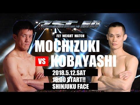 ZST.60 第3試合:望月卓弥vs小林優/ MOCHIZUKI  vs KOBAYASHI