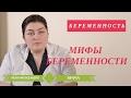Советы Беременным Рекомендации врача Триместры Мифы Беременности mp3