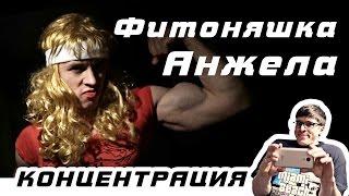 Фитоняшка Анжела КОНЦЕНТРАЦИЯ By Oreshek