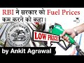 Petrol Diesel Price Rise - RBI Governor asks Centre and States to reduce INDIRECT TAXES on fuel #IAS