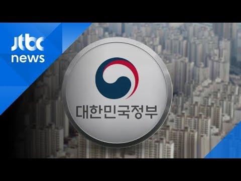 과천·안산 등 수도권 택지 7곳 검토…4만가구 공급 계획