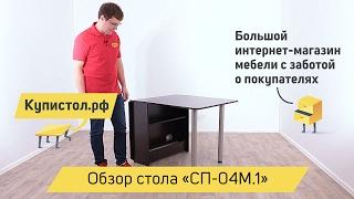 Стол-книжка СП-04М.1. Видеообзор от «Купистол»