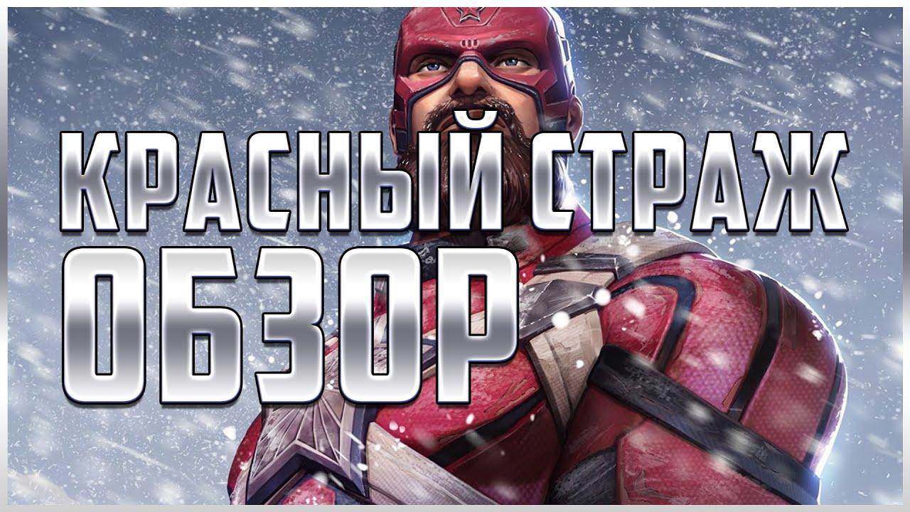 Красный Страж Обзор от Легаси | Marvel: Битва Чемпионов mcoc mbch Red Guardian review