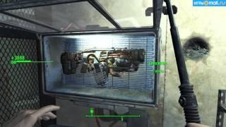 Как получить лучшее оружие в Fallout 4