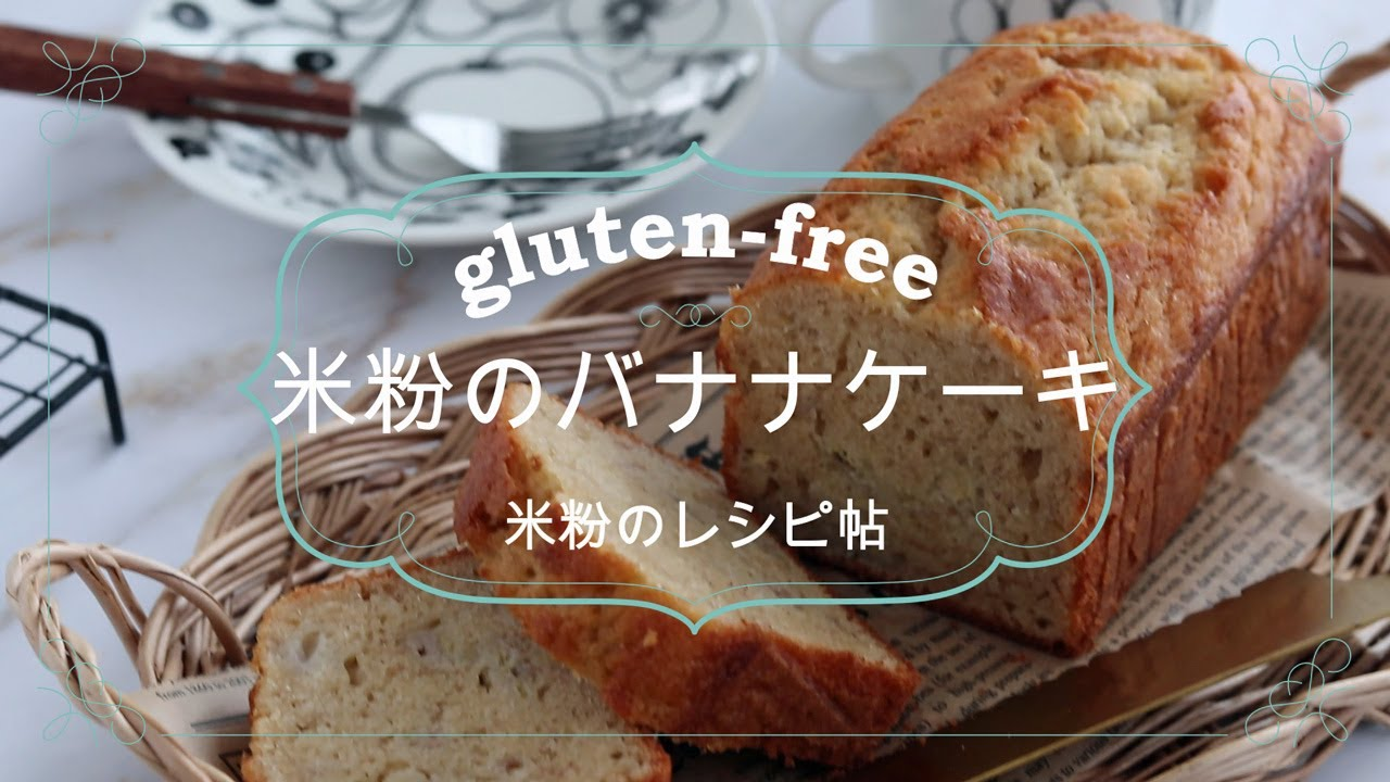 米粉 の レシピ 帖
