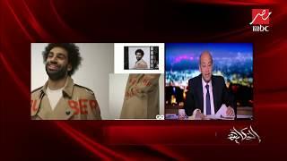 عمرو أديب يشيد بـ«تقسيمة جسم» محمد صلاح (فيديو) | المصري اليوم