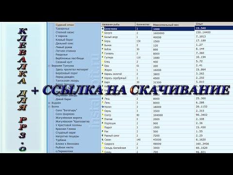 Клевалка для Русской Рыбалки 3.0 /3.1 +(Ссылка на скачивание)
