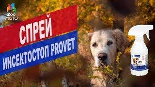 Спрей Инсектостоп ProVet | Обзор Спрея Инсектостоп ProVet