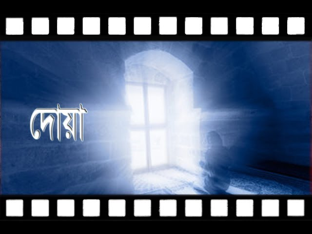 Pray || দোয়া || Hezbut Taheed Pray