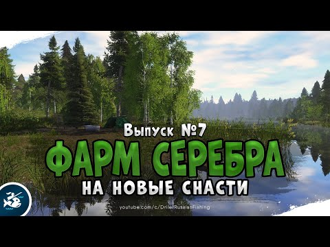 Выпус #7 • Фарм серебра • Прокачка до 30 го уровня • Русская Рыбалка 4