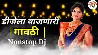 डीजेला वाजणारी गावठी मराठीनॉनस्टॉप गाणी! मराठी नॉनस्टॉप डीजे, Nonstop MarathiDj Songs 2021MarathiMix