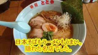 ラーメンも日本そばも食べる事が出来る珍しいお店。味も一級品。店に着...