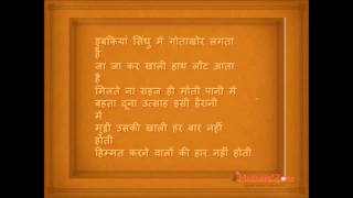 Inspirational Hindi Poem Koshish Karne Walon ki haar nahi hoti