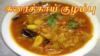 Sorakkai Kulambu Recipe in Tamil  Bottle Gourd Kulambu  Sorakkai Masala Curry  Bottle Gourd Gravy