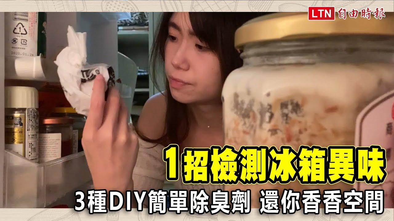 冰箱發臭1招檢測 3種DIY簡單除臭劑還你乾淨好空間