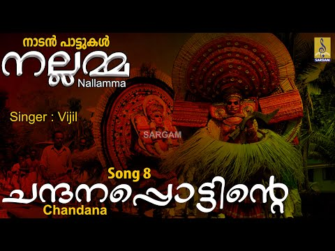 Chandana A Song From Nallamma Sung By Vijil