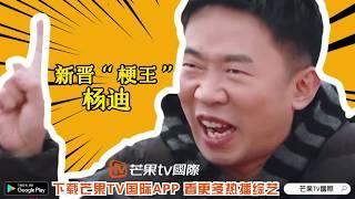 杨迪变新晋梗王 扬言可以一直喝【芒果TV国际APP 漂洋过海来陪你】