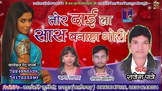 छत्तीसगढ़ी  गीत--TOR DAI LA SAS BANAHU //--राजेश पात्रे--RAJESH PATTRE /AUDIO CG SONG 2018