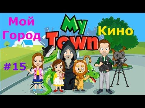 Мой Город - My town - #15 Кинотеатр - CINEMA. Детское видео, игра как мультик, lets play.
