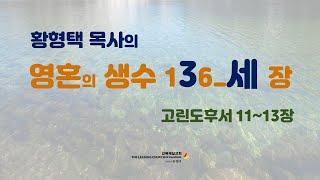 황형택 목사의 영혼의 생수 136_고린도후서 11~13…