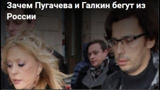Зачем Пугачева и Галкин бегут из России