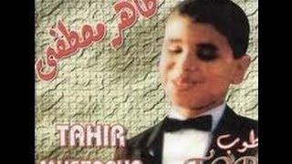 أنت عمري - طاهر مصطفى
