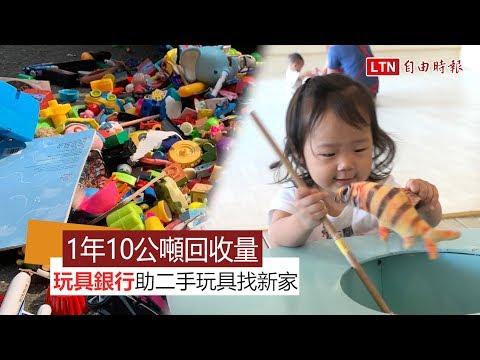 1年10公噸回收量!板橋「玩具銀行」助二手玩具找新家