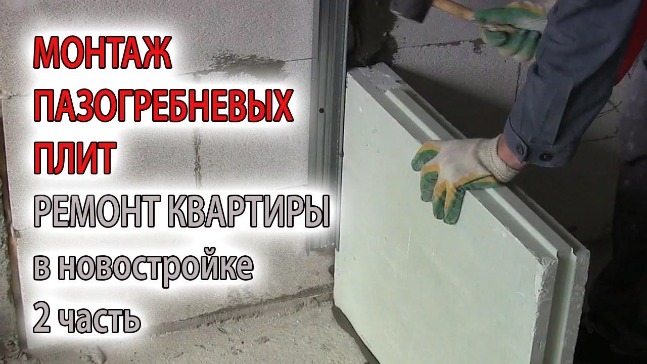 Пазогребневые плиты монтаж своими руками видео фото 619