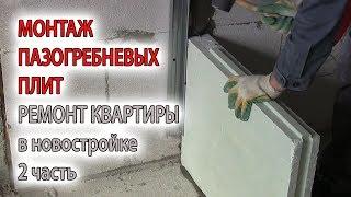 видео Пазогребневые перегородочные плиты (ПГП) - виды и назначение