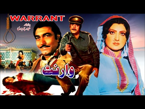 WARRANT (1976) - YOUSAF KHAN & ASIYA - OFFICIAL PAKISTANI FULL MOVIE