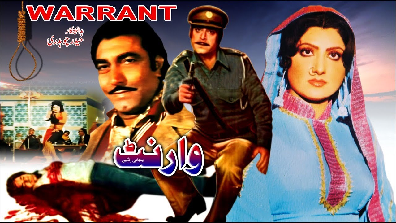 Download WARRANT (1976) - YOUSAF KHAN & ASIYA - OFFICIAL PAKISTANI FULL MOVIE