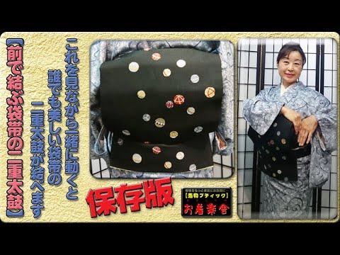 ◆着物ブティック「お着楽舎」・きもの着方(きかた)教室
