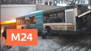 Смотреть видео Следователи озвучили выводы о причинах ДТП на Славянском бульваре - Москва 24 онлайн