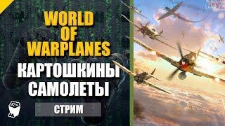 World of Warplanes. Стрим кооператив. Пробуем летать.