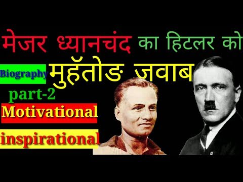 Major Dhyan Chand Biography In Hindi ।part 2।legend Of Hockey ।magician Of Hockey । Hockey Player