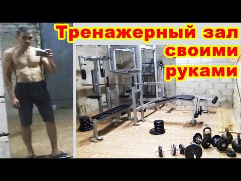 Тренажерный зал своими руками. Владимир, 30 лет. Ставропольский край